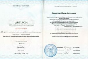 Психолог Екатеринбург