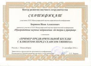 Сертификат гипноз