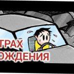 страх автомобиля