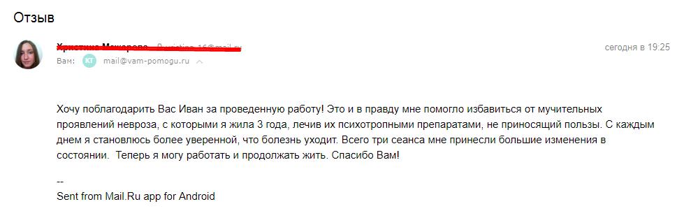Лечение неврозов Екатеринбург